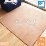 ファータッチラグ ラグマット/絨毯 【約3畳 約185cm×240cm ベージュ】 洗える ホットカーペット 床暖房対応 『FURTOUCH RUG』