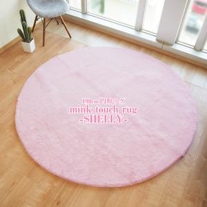 フェイクファー ミンクタッチラグ ラグマット/絨毯 【約190cm 円形 ピンク】 円形ラグ 高密度『SHELLY』 - 拡大画像