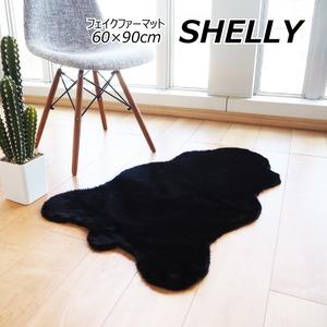 フェイクファー ミンクタッチ ラグマット/絨毯 【約60×90cm クラウド ブラック】 フェイクファーマット 高密度『SHELLY』 - 拡大画像