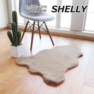 フェイクファー ミンクタッチ ラグマット/絨毯 【約60×90cm クラウド モカブラウン】 フェイクファーマット 高密度『SHELLY』 - 拡大画像