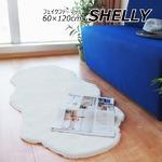 フェイクファー ミンクタッチ ラグマット/絨毯 【約60×120cm クラウド ホワイト】 フェイクファーマット 高密度『SHELLY』
