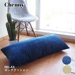 シェニール リラックス ロングクッション クッション/枕 【約43cm×90cm ネイビー】 おしゃれ 小物 「Chenny ロングクッション」