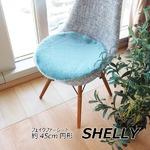 フェイクファー ミンクタッチ マット/座布団 【約45cm円形 ラウンド ブルー】 フェイクファー 高密度『SHELLY』