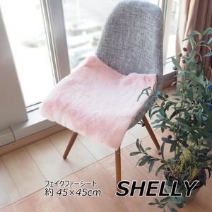 フェイクファー ミンクタッチ マット/座布団 【約45×45cm スクエア ピンク】 フェイクファー 高密度『SHELLY』 - 拡大画像