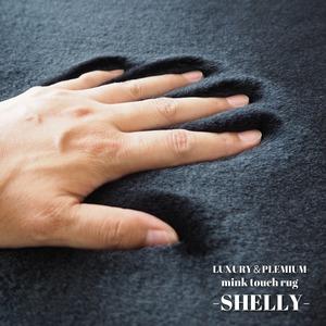 フェイクファー ミンクタッチラグ ラグマット/絨毯 【約190×190cm 正方形 ブラック】 ラグ 高密度『SHELLY』 - 拡大画像