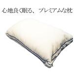 プレミアム ホテルモードまくら 安眠 枕/まくら ホテル仕様 高さ調整可能 洗濯可能