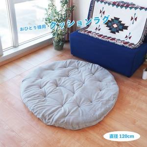 おひとり様ラグ クッションラグ ラグマット/絨毯 【約120cm 円形 グレー】 大きなクッションラグ ふわふわ『カレン』 - 拡大画像