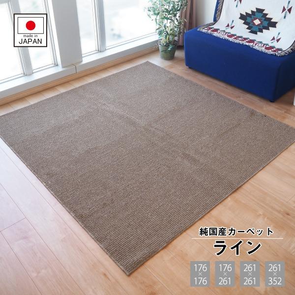 国産 カーペット ラグマット/絨毯 【約6畳 約261cm×352cm ブラウン】 日本製 抗菌 防臭 ホットカーペット対応 『ライン』