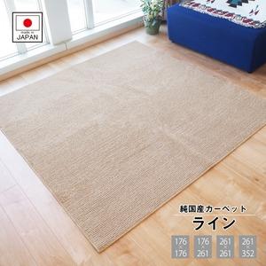国産 カーペット ラグマット/絨毯 【約3畳 約176cm×261cm ベージュ】 日本製 抗菌 防臭 ホットカーペット対応 『ライン』 - 拡大画像