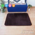 おひとり様用ラグ ラグマット/絨毯 【約80cm×105cm ブラウン】 洗える 軽量 滑り止め加工『JUST ME』