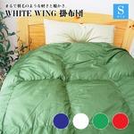 掛布団 寝具 150cm×210cm シングルサイズ 長方形 無地 冬物 グリーン あたたか 収納袋付き 保温 軽量 全4色 WHITE WING