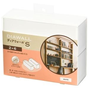 (まとめ)2×6ディアウォールS ホワイト【×2セット】 - 拡大画像