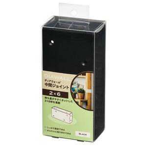 (まとめ)ディアウォール用 中間ジョイント ブラック(2×6用)【×3セット】