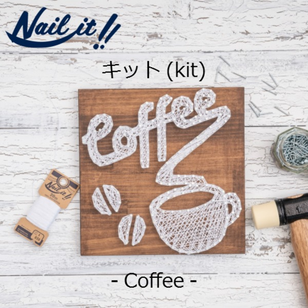 Nail it!!(ネイルイット) キットNo.002 Cofee & 糸ホワイト(2巻) [ストリングアート]