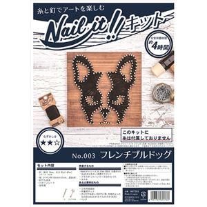 Nail it!!(ネイルイット) キットNo.003 フレンチブルドッグ & 糸ブラック(2巻) [ストリングアート] - 拡大画像