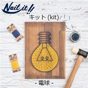 Nail it!!(ネイルイット) キットNo.006 電球 [ストリングアート] - 拡大画像