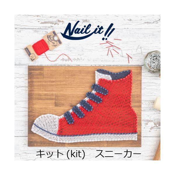 Nail it!!(ネイルイット) キットNo.008 スニーカー [ストリングアート]