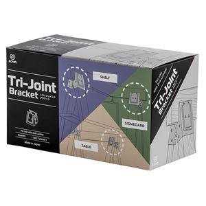 【Tri-Joint Bracket】トライジョイントブラケット 1セット(2ケ入)