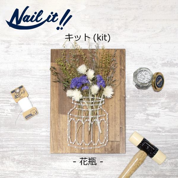 Nail it!!(ネイルイット) キットNo.010 花瓶 [ストリングアート]