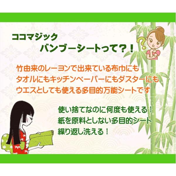 ココマジック バンブーシート(ロールクロス)【6個セット】抗菌加工