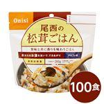 尾西食品 アルファ米 松茸ごはん 100g×100個セット 〔非常食 アウトドア 備蓄食材〕