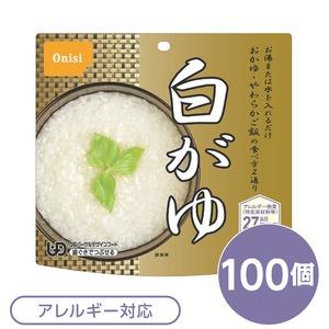 【尾西食品】 アルファ米/保存食 【白がゆ 100個セット】 日本災害食認証 日本製 〔非常食 アウトドア 備蓄食材〕 - 拡大画像