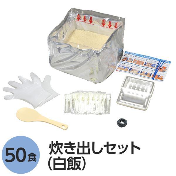 【尾西食品】 アルファ米炊出しセット 【白飯50食分】 常温保存 日本製