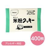 【尾西食品】 米粉のクッキー/菓子 【ココナッツ味 400枚セット】 日本製 〔非常食 企業備蓄 防災用品〕