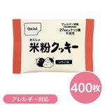 【尾西食品】 米粉のクッキー/菓子 【いちご味 400枚セット】 日本製 〔非常食 企業備蓄 防災用品〕