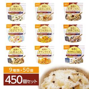 【尾西食品】 アルファ米/保存食 【9種類×50食 450食セット】 スプーン付き 日本製 〔非常食 企業備蓄 防災用品〕 - 拡大画像