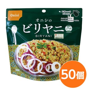 【尾西食品】 アルファ米/保存食 【ビリヤニ 80g×50個セット】 日本製 〔非常食 アウトドア 備蓄食材〕 - 拡大画像