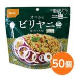 【尾西食品】 アルファ米/保存食 【ビリヤニ 80g×50個セット】 日本製 〔非常食 アウトドア 備蓄食材〕
