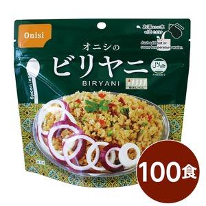 【尾西食品】 アルファ米/保存食 【ビリヤニ 80g×100個セット】 日本製 〔非常食 アウトドア 備蓄食材〕 - 拡大画像