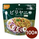 【尾西食品】 アルファ米/保存食 【ビリヤニ 80g×100個セット】 日本製 〔非常食 アウトドア 備蓄食材〕