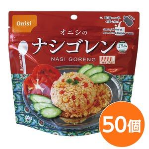 【尾西食品】 アルファ米/保存食 【ナシゴレン 80g×50個セット】 日本製 〔非常食 アウトドア 備蓄食材〕 - 拡大画像