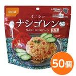 【尾西食品】 アルファ米/保存食 【ナシゴレン 80g×50個セット】 日本製 〔非常食 アウトドア 備蓄食材〕