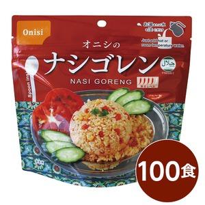 【尾西食品】 アルファ米/保存食 【ナシゴレン 80g×100個セット】 日本製 〔非常食 アウトドア 備蓄食材〕 - 拡大画像