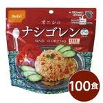 【尾西食品】 アルファ米/保存食 【ナシゴレン 80g×100個セット】 日本製 〔非常食 アウトドア 備蓄食材〕
