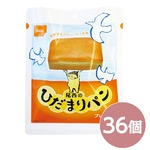尾西のひだまりパンプレーン 36個セット 日本製 〔非常食 企業備蓄 防災用品〕