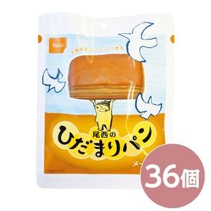 尾西のひだまりパンメープル 36個セット 日本製 〔非常食 企業備蓄 防災用品〕 - 拡大画像