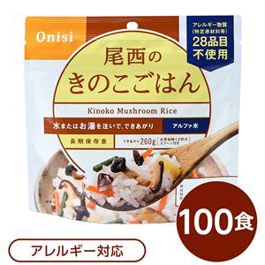 【尾西食品】 アルファ米/保存食 【きのこごはん 100g×100個セット】 日本災害食認証 日本製 〔非常食 アウトドア 備蓄食材〕 - 拡大画像