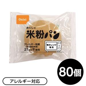【尾西食品】 おにしの米粉パン 【80個セット】 日本製 常温保存 電子レンジ対応 〔非常食 企業備蓄 防災用品〕 - 拡大画像