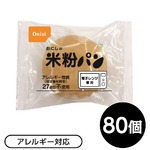 【尾西食品】 おにしの米粉パン 【80個セット】 日本製 常温保存 電子レンジ対応 〔非常食 企業備蓄 防災用品〕