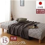 国産 一体型 竹炭抗菌・防臭仕様 ポケットコイル 脚付きマットレスベッド 通常丈 セミシングル 脚15cm