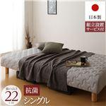 国産 一体型 竹炭抗菌・防臭仕様 ポケットコイル 脚付きマットレスベッド 通常丈 シングル 脚22cm