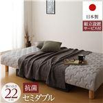 国産 一体型 竹炭抗菌・防臭仕様 ポケットコイル 脚付きマットレスベッド 通常丈 セミダブル 脚22cm