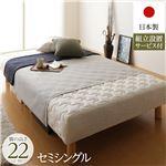 国産 分割型 ポケットコイル 脚付きマットレスベッド 通常丈 セミシングル 脚22cm