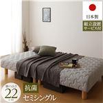 国産 分割型 竹炭抗菌・防臭仕様 ポケットコイル 脚付きマットレスベッド 通常丈 セミシングル 脚22cm