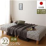 国産 分割型 竹炭抗菌・防臭仕様 ポケットコイル 脚付きマットレスベッド 通常丈 シングル 脚22cm