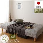 国産 分割型 竹炭抗菌・防臭仕様 ポケットコイル 脚付きマットレスベッド 通常丈 シングル 脚40cm